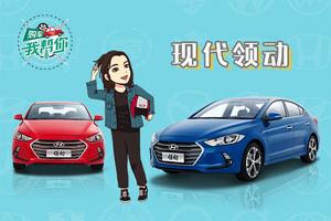 """購車我幫你現代領動:韓國人造的""""卡羅拉"""""""