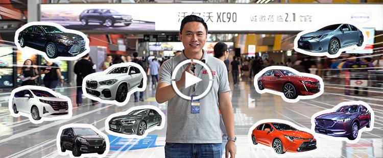 一小时速攻:庆哥给广州车展重磅新车打几颗星?