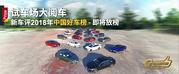 试车场大阅车!新车评2018年中国好车榜,即将放榜!