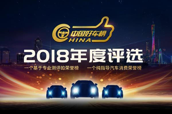 放榜了!2018年度中国好车榜新鲜出炉