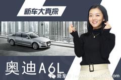 新车大真探:奥迪A6L距离涨价十万还有100天!
