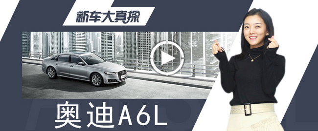 新車大真探:奧迪A6L距離漲價十萬還有100天!