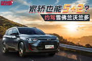 網友福利:總編現場教試車,還有500元京東卡拿?