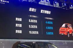 广州车展:欧尚尼欧Ⅱ开启预售