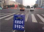 廣州限行要出新舉措:紅色預警污染天氣擬單雙號限行
