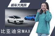 新車大真探之宋MAX:價格堅挺只因定價已經夠實惠!