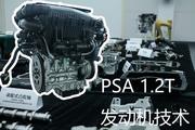 """当减缸已成潮流,PSA 1.2T还能配得上""""最佳""""名号吗?"""