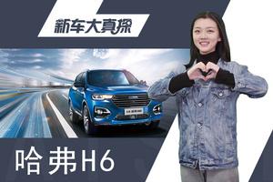 哈弗H6:销量遥遥领先,靠实惠还是实力?