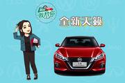 购车我帮你之新天籁:激情or柔情,总?#24515;?#30340;款