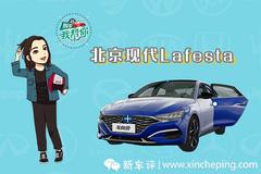"""购车我帮你现代lafesta:""""韩流""""车市中的炽热新星"""