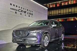 售25.88-33.08万元 长安马自达CX-8上市