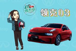 購車我幫你領克03:從新定義A級運動車