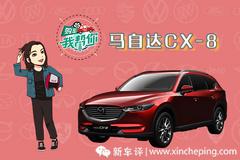 购车我帮你之CX-8:带着家人享受驾控乐趣,行不行?