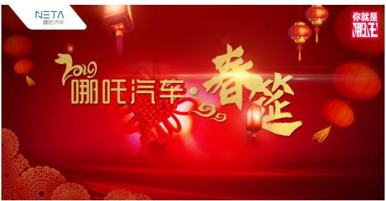 感恩用户2019哪吒汽车·春筵盛情启幕