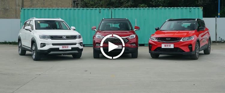 回归本质 谁才是好用又好开的小型SUV