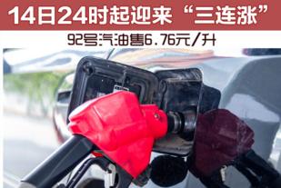 """油价""""三连涨"""",今日起一箱油将多花两元钱"""