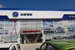 长安汽车获得60亿元经销商融资授信