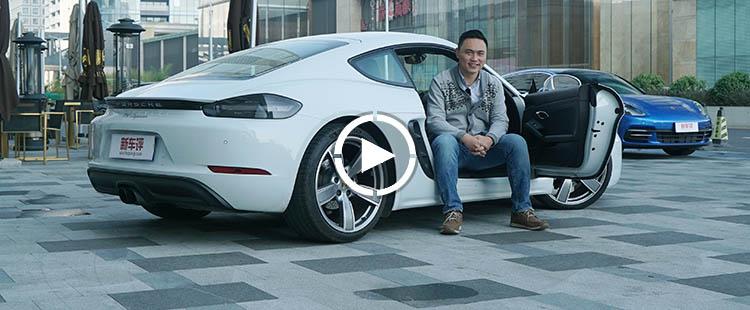 新车评年度推荐车之100万元以内跑车——保时捷718,最佳玩伴