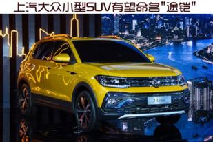 """轴距超过X-RV,上汽大众小型SUV或命名为""""途凯"""""""