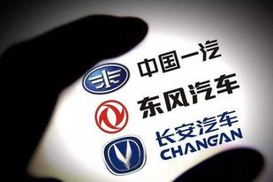 一汽/东风/长?#27493;?#20110;3年内重组 成为中国最大车企