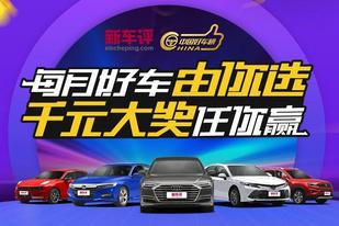 每月好车任你选,千元大奖任你赢!