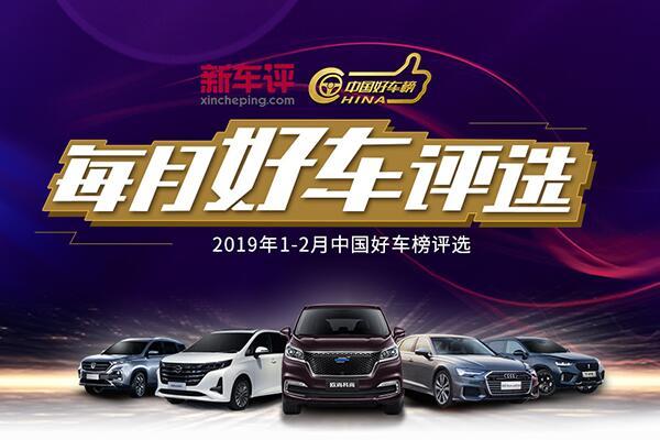选好车 赢大奖——1-2月好车评选活动正式启动