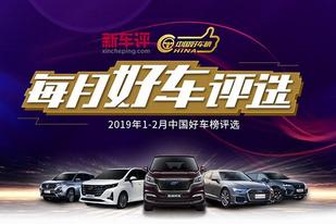 选好车 赢大奖——新车评1-2月好车评选活动正式启动