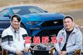 社论第三期:大佬,Mustang V8的对手该是谁?