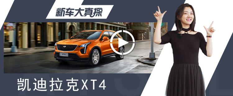 凯迪拉克XT4:动力香配置高,这个现金优惠还不满足?