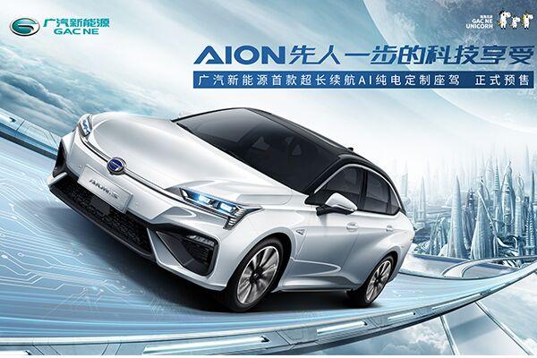 先人一步科技享受,直击Aion S预售