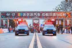 2019沃尔沃汽车成都双遗马拉松正式开跑