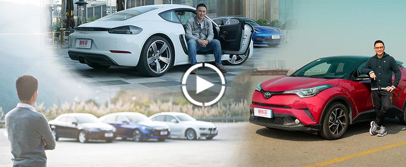 新车评年度车精品视频汇总:中立与务实,就这两条