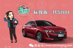 购车我帮你之标致508L:颜值在线、性价比高,买否?