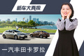 卡罗拉双擎E+:省钱省油省焦虑,用车场景不限制!