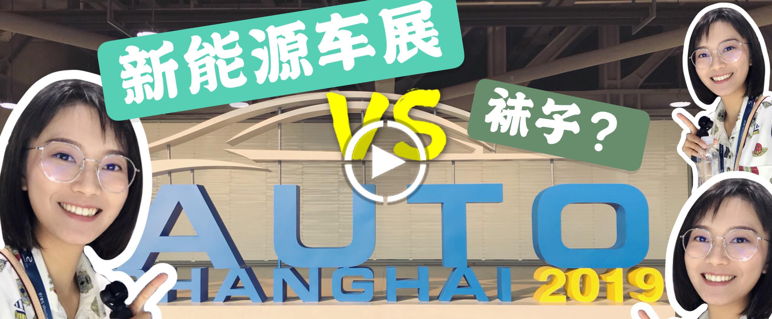 上海车展的新能源车和袜子有什么关?#30340;? title=