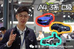 2019上海车展3系、C级、A4L对比:每逢换代必互怼