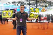 阿庆2019上海车展速攻:这10款新车为什么一定要看?!