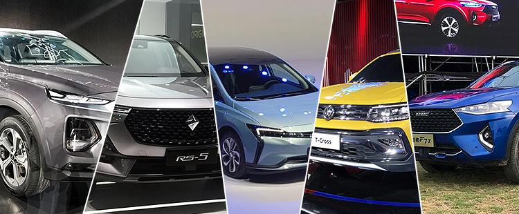新鲜尖货投你所好 2019上海车展上市/预售车型合集
