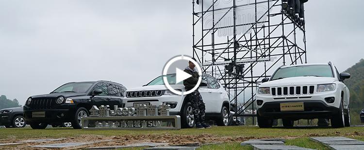 试驾Jeep改款指南者:没缩缸,新动力总成疗效如何?