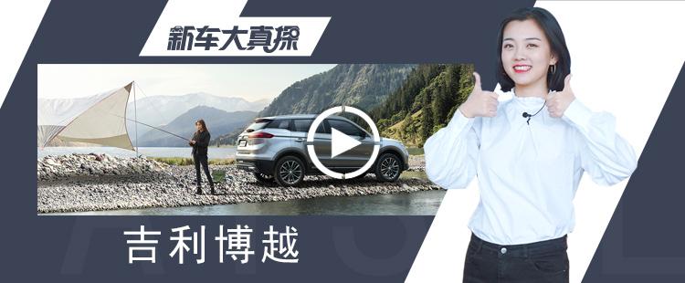 新车大真探:中国品牌紧凑级SUV保值?#23454;?#19968;的居然是它!