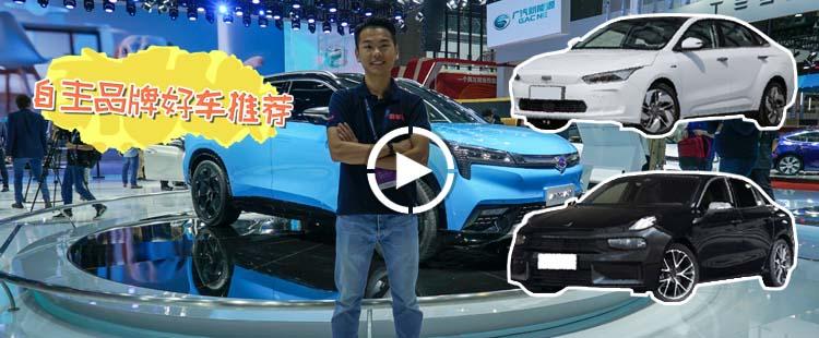 2019上海车展自主品牌好车推荐:美丽新电动车占据半壁江山