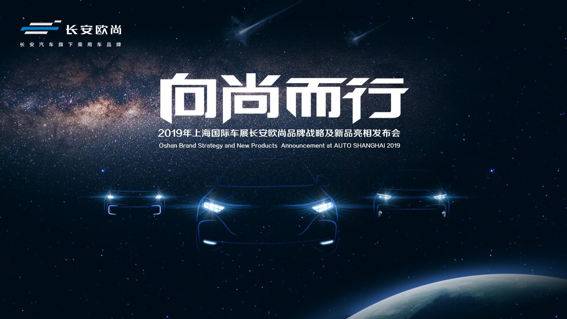 2019年上海国际车展长安欧尚品牌战略及新品亮相发布会