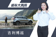 新车大真探:中国?#25918;?#32039;凑级SUV保?#24503;实?#19968;的居然是它!