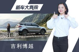 新车大真探:中国品牌紧凑级SUV保?#24503;实?#19968;的居然是它!