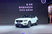 2019上海车展之沃尔沃XC40:预售26.5-31.9万元起