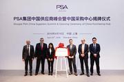 开拓市场 PSA集团在华成立中国采购中心