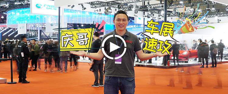 阿庆2019上海车展速攻:这10款新车为什么?#27426;?#35201;看?!