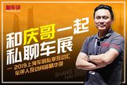 2019上海车展私享互动汇 车评人互动问答精华录