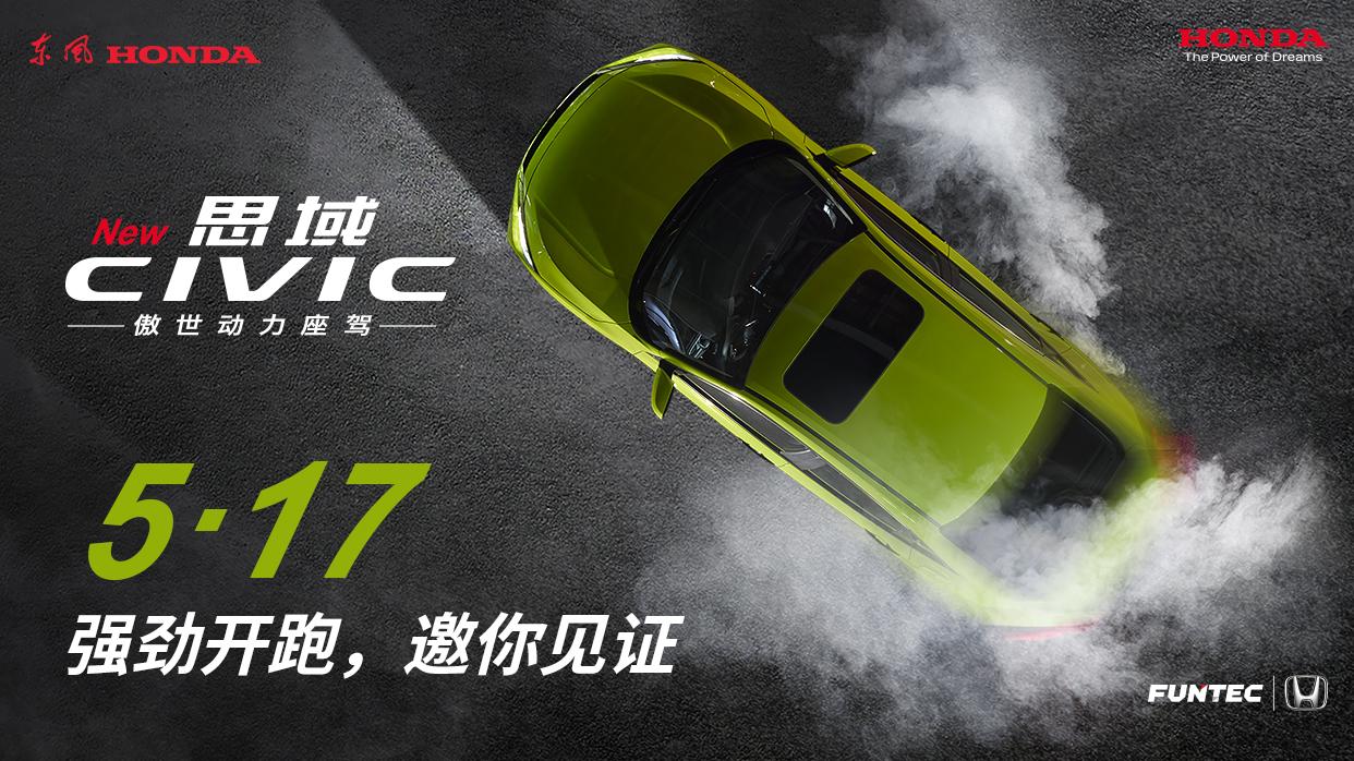 东风Honda全新CIVIC思域荣耀升级,不惧挑战