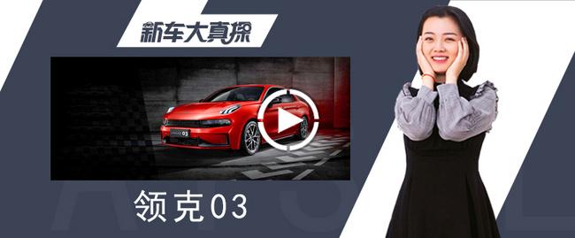 新车大真探:这是最高端最帅气的国产车,你有意见吗?